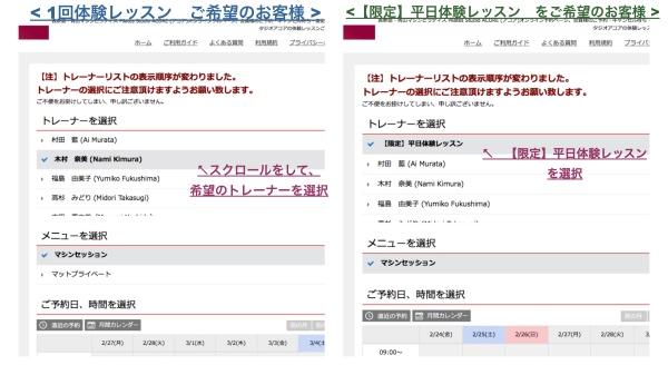 ピラティススタジオアコア マシンピラティス 体験レッスン オンライン予約