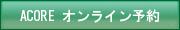 ピラティススタジオアコア オンライン予約