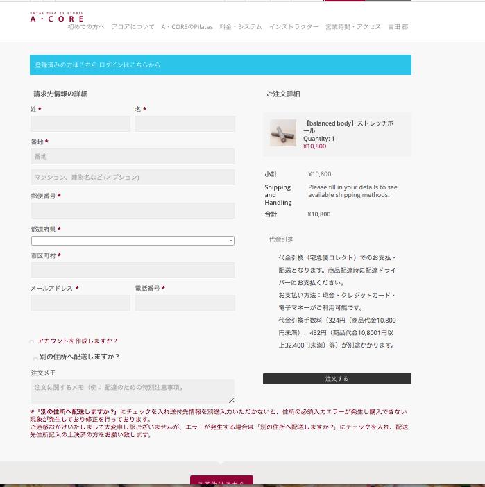ピラティススタジオアコア shopページ
