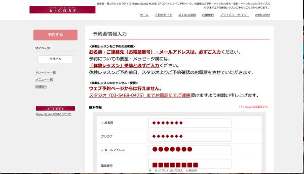 ピラティススタジオ アコア 体験 オンライン予約 お客様情報入力