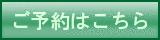 ピラティススタジオアコア ウェブ予約ページ