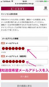 アコアweb予約ーキャンセル待ち2