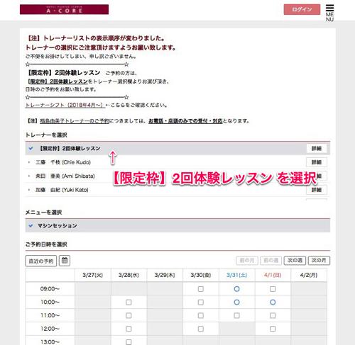 ピラティススタジオアコア web予約 トレーナー選択1
